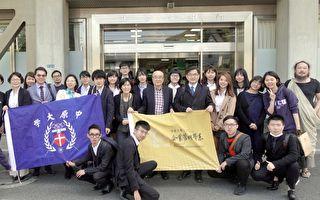 中原大学赴日本交流地方创生  分享台湾经验