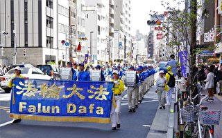 万人上访20周年 日本法轮功集会反迫害