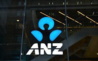 澳新銀行 ANZ