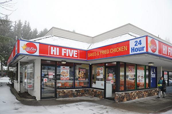 移民投資商機,大溫哥華唯一焗雞炸雞連鎖店Hi Five,以天然健康食材開創快餐新趨勢。