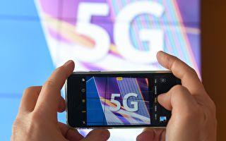 赞德国5G网络新规 美官员:可有效排除华为