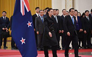 新西蘭總理訪華一日行 提令中共棘手的問題