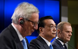 欧盟在贸易上对中共失去耐心 原因有三