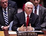 週三(4月10日),美國副總統邁克・彭斯(Mike Pence,如圖)呼籲聯合國跟隨美洲國家組織的腳步,承認胡安・瓜伊多(Juan Guaido)為委內瑞拉的總統。