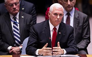 美洲国家组织承认瓜伊多 彭斯吁联合国跟进