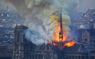 4月15日,巴黎聖母院失火,教堂塔尖墜落,屋頂被燒毀。(HUBERT HITIER/AFP/Getty Images)