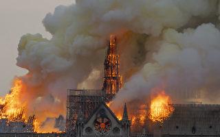 【直播】巴黎圣母院大教堂大火 两塔幸免