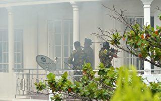 斯里兰卡连环攻击已290死 13嫌犯被捕