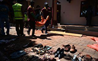 斯里蘭卡復活節連環爆炸 澳人2死2傷