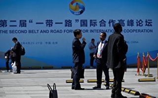 【新闻看点】北京一带一路峰会为何变低调