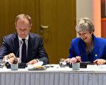 【快訊】歐盟決定英國脫歐推遲到十月底