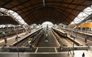 维州政府驳回南十字星火车站升级计划