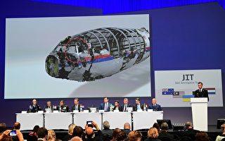 MH17坠机近五年 荷澳俄三方首次会谈