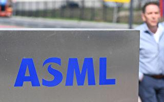 荷兰最大商业间谍案 华人员工窃取ASML机密