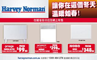 Harvey Norman让您这个冬天温暖如春