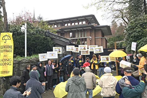 聲援佔中九子 溫哥華集會抗議香港罪成判決