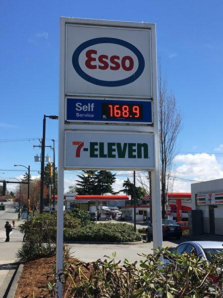 週五(4月12日),大溫哥華地區的加油站油價基本都漲到了$1.689/升。(童宇/大紀元)