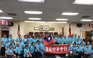 罗省中华会馆四月中访台湾