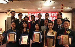 慶青年節 羅省中華會館頒優秀青年獎