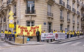 2019年4月25日,法国部分法轮功学员在中共驻巴黎使馆对面举行纪念活动,纪念法轮功学员四二五和平上访20周年。(关宇宁/大纪元)
