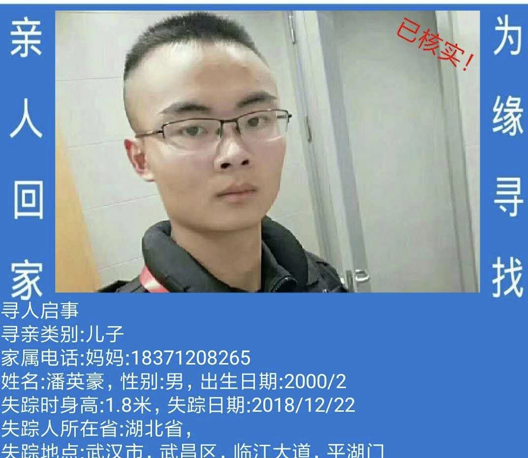 武漢大學生再爆失蹤 警方不作為家屬陷絕望