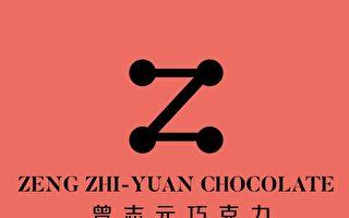 巧克力!世界金牌巧克力曾志元在台灣