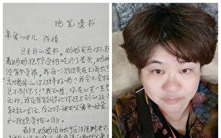 11年里被关押16次 上海访民给女儿留遗书