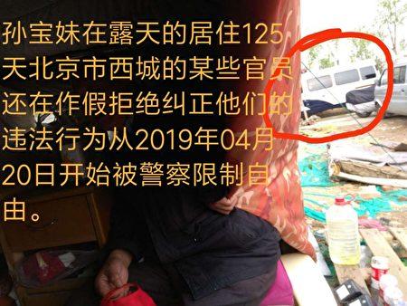 北京西城區的孫寶妹因周轉房被強拆,只能搭帳棚露天而居。(受訪者提供)