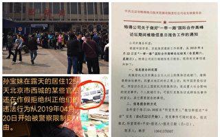 """北京""""一带一路""""论坛将临 截访事件频传"""