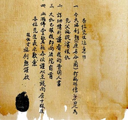 施剑翘在行刺现场迅速散发按有自己指印的《告国人书》。(公有领域)