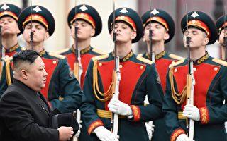 金正恩來訪 俄羅斯網友「鬧作一團」