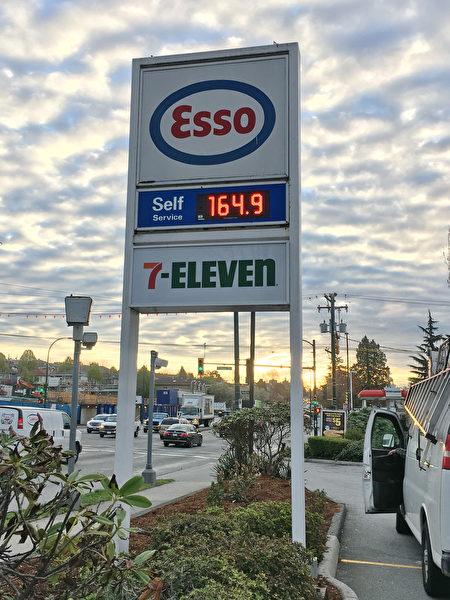 大溫油價正在快速上漲。油價專家預測,大溫哥華地區今夏的油價常態將徘徊在$1.549/升~$1.649/升之間。圖為4月8日ESSO加油站的油價衝到了$1.649/升。(童宇/大紀元)