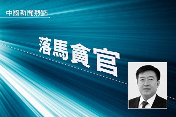 4月9日,遼寧省前副省長劉強受賄、破壞選舉案宣判。其被判處有期徒刑12年。(大紀元合成圖)