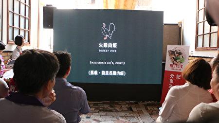 影片中的标题—嘉义刘里长鸡肉饭。