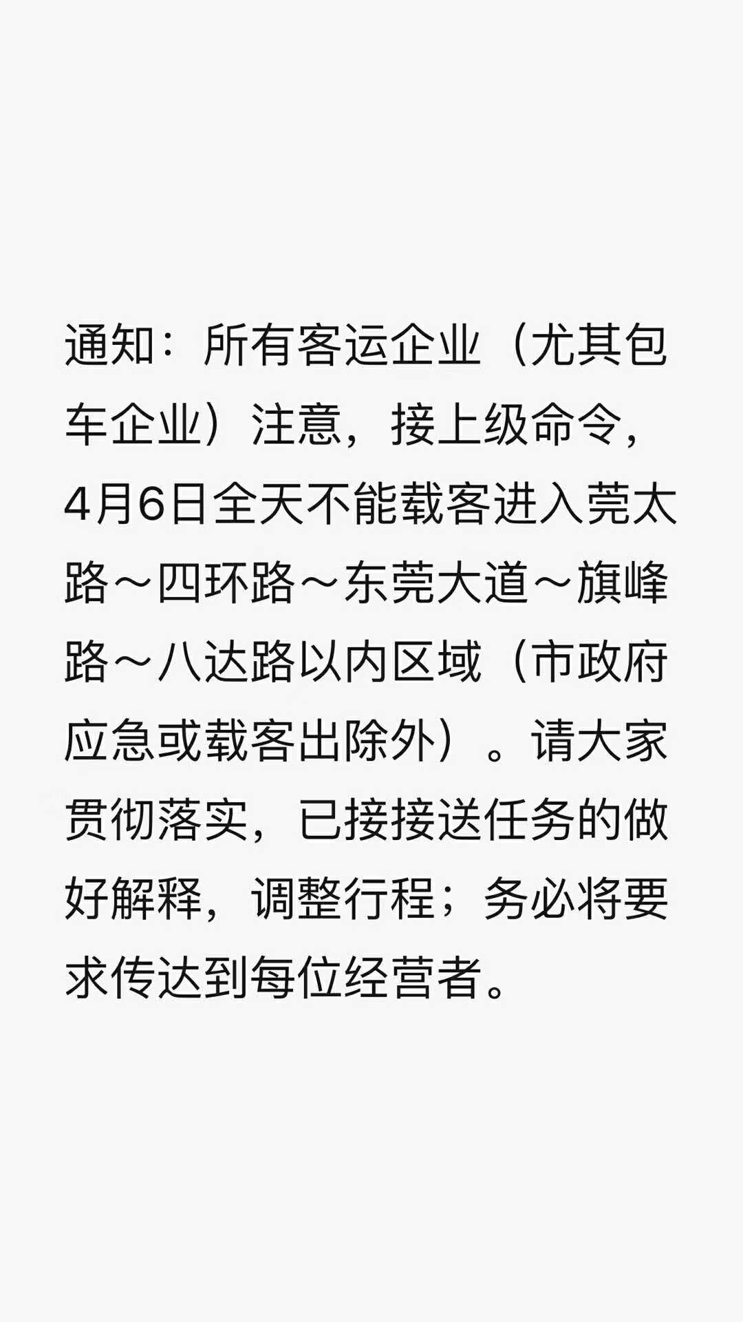 官方通知客運企業4月6日禁止載客。(團貸網難友提供)