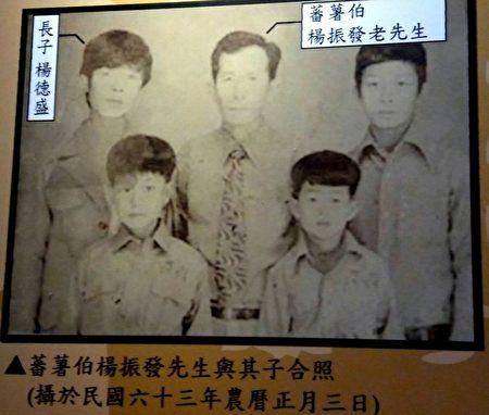 """""""蕃薯伯""""杨振发(后中)和长子杨德盛(后左)当年的照片。"""