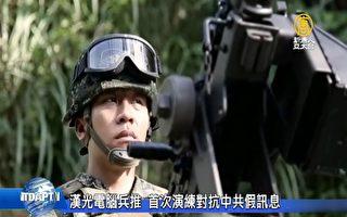 國軍「漢光35號」演習 納入反制中共假訊息
