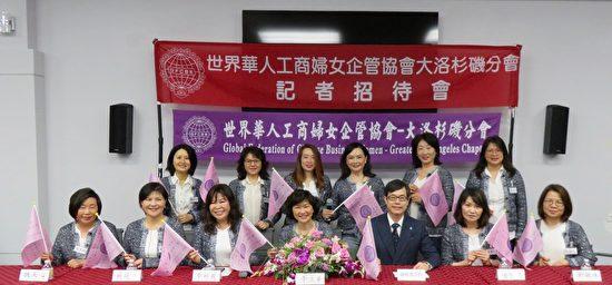 世華人工商婦女企管協會洛杉磯分會成立