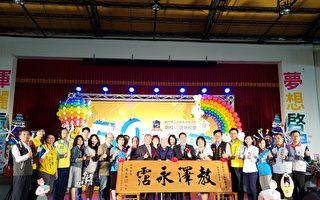 六家高級中學國中部創校五十週年  嘉賓雲集同歡慶
