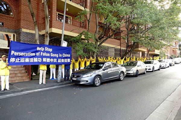 4月25日,悉尼部份法輪功學員在悉尼中領館前集體煉功。(安平雅/大紀元)
