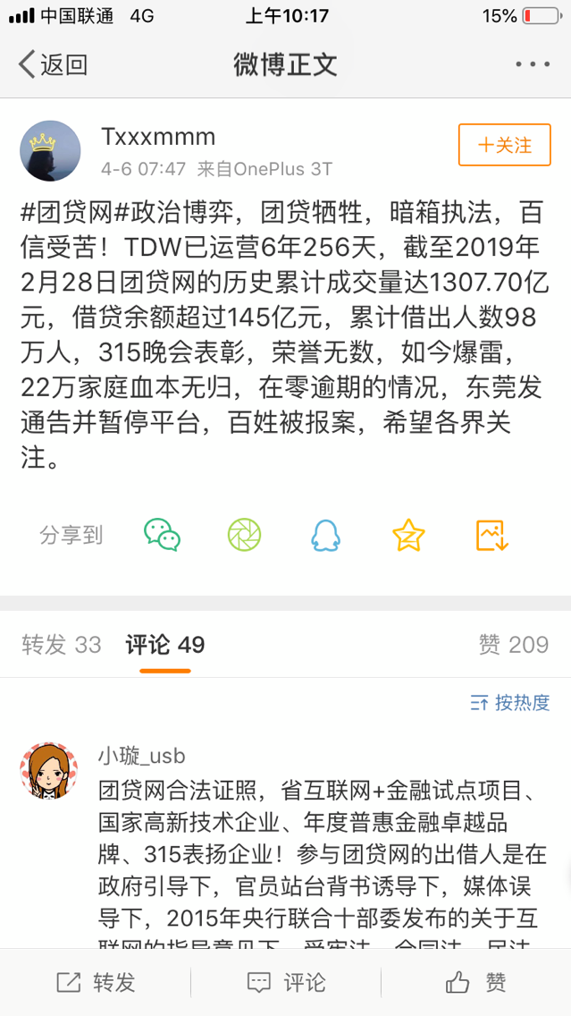團貸網難友不滿東莞警方做法,質疑警方舉動。(團貸網難友提供)