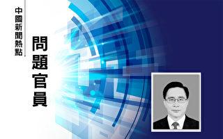 傳四川副省長彭宇行被調查 或涉國安問題