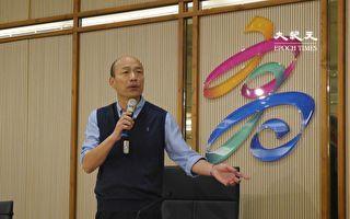 韓國瑜中市競總將成立 29日發動50萬人造勢