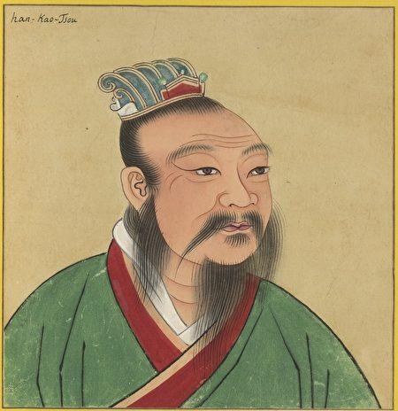 漢高祖劉邦像。(公有領域)