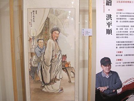 彩绘大师洪平顺的作品诸葛亮气宇非凡。(廖素贞/大纪元)