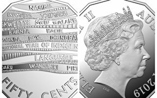 澳洲發行新版50分硬幣 上刻14種土著人文字