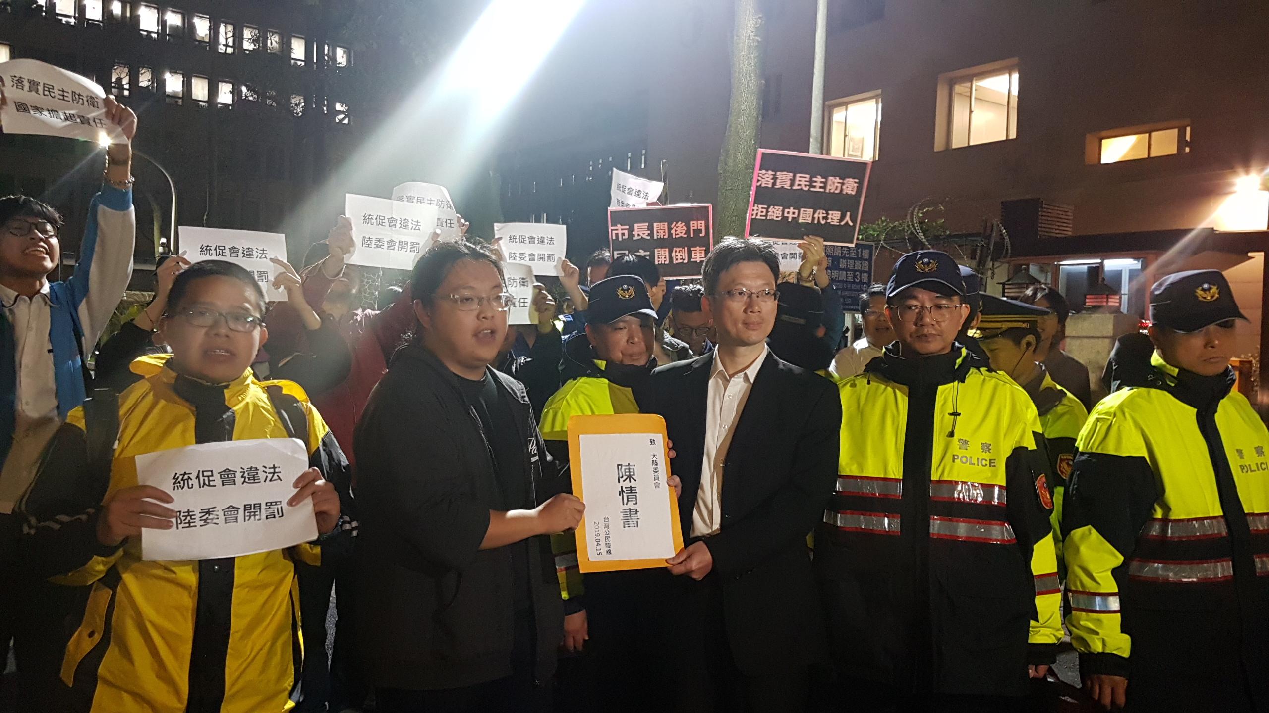 多個團體利用下班時間趕往陸委會,要求陸委會依法針對「中國和平統一促進會」開罰。圖為民團代表將陳情書交由陸委會代表。(吳旻洲/大紀元)