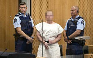 基督城清真寺屠杀案 澳枪手对谋杀指控认罪