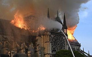 巴黎圣母院着火 故宫紧急开会
