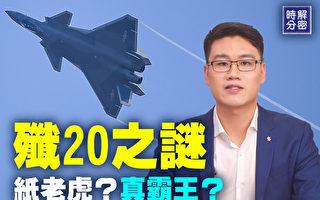 """为什么俄罗斯看不起中共""""歼-20""""战机?"""